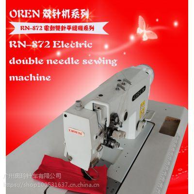 奥玲电动双针车RN-872工厂工衣缝纫平缝机双针平缝机
