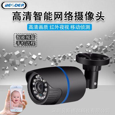 BESDER 高清网络POE摄像头1080P室内外防水高清夜视手机远程监控