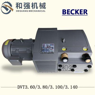 罗兰 海德堡 三菱 小森 印刷机用德国贝克DVT3.140无油式真空泵 印刷机专用BECKER泵