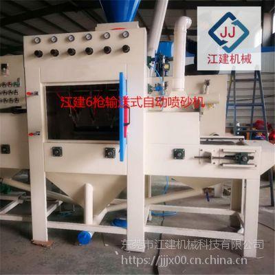 输送式自动喷砂机 广东喷砂机制作有限公司供应江建优质喷砂机