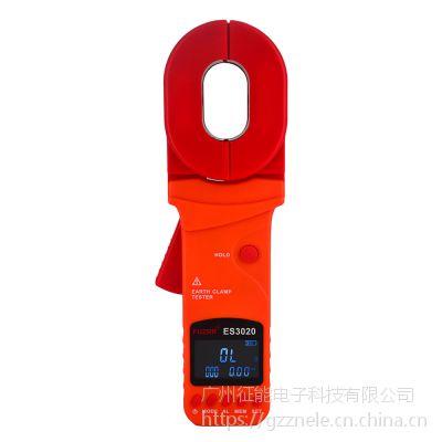 征能ES3020钳形接地电阻测试仪(实用型)