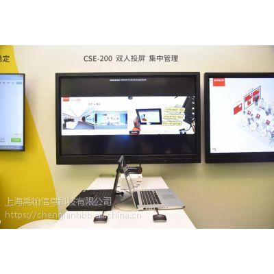 巴可可立享CSE-200,双人投屏 集中管理,出色的无线投屏专家