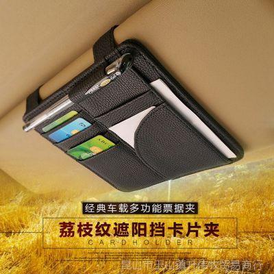 汽车用车载收纳袋遮阳板卡片夹pu皮驾驶证票据卡包套皮革眼镜夹