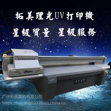 浮雕沙盘模型理光G5平板打印机 PVC板材建筑模型UV平板打印机