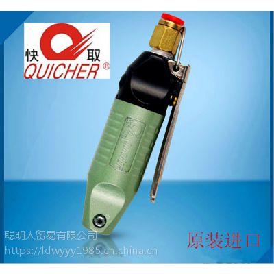 台湾快取,QUICHER HS-10气剪 .气动剪刀 气剪头 气压水口剪刀