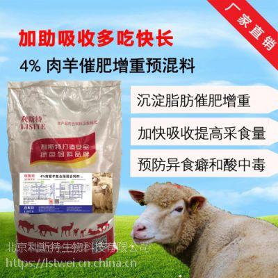 物美价廉的育肥羊利斯特催肥饲料大全
