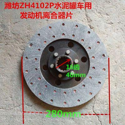 潍坊潍柴华丰ZH4100 ZH4102粉碎机柴油发动机离合器片