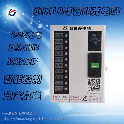 浙江超翔科技小区智能充电桩投币刷卡一体机10路电动自行车智能充电站