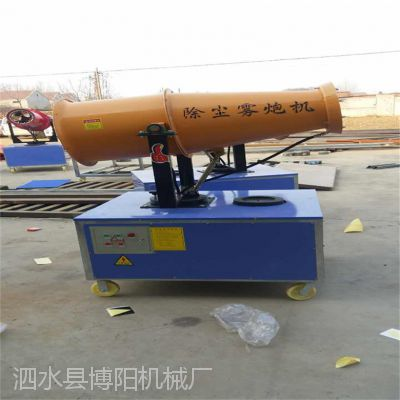 建筑工程专用防尘雾炮机 车载30米风送式降尘炮除尘效果好博阳供应