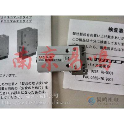 供应日本MEPAC气缸X9608EN 单动平行开拉锁气缸