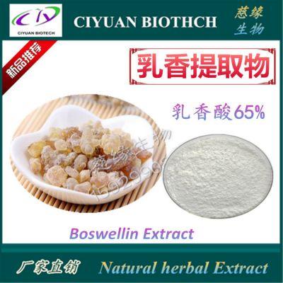 乳香提取物10:1 乳香酸65% Boswellin Extract慈缘生物