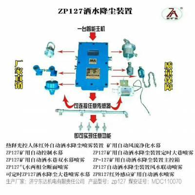 山西地区洒水降尘厂家 ZP127矿用自动洒水降尘装置