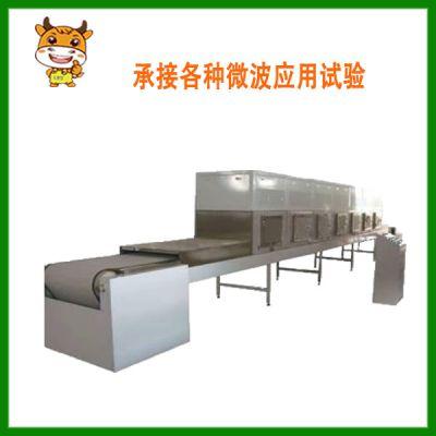 绿茶微波脱水设备/兰博特微波脱水设备/连续式烘干机械