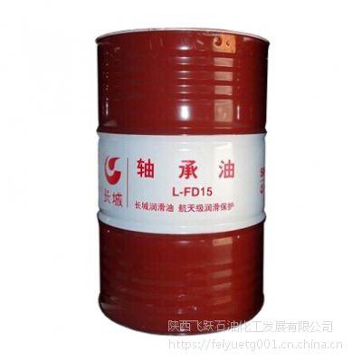 长城轴承油L-FD15 轴承润滑油