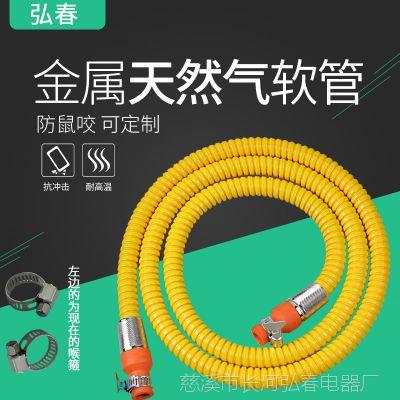 弘春牌金属燃气软管煤气管 天然气管 防爆管热水器液化气软管家用
