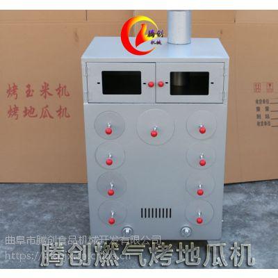 多功能燃气烤地瓜机烤红薯炉烤玉米机,无烟环保煤气烤地瓜炉