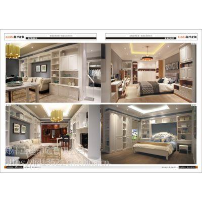 河南郑州全屋定制家具图册设计画册印刷