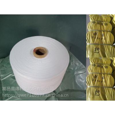 高强仿大化纯涤纱-河北12支气流纺