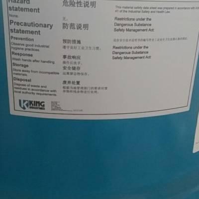美国金氏 非封闭型酸催化剂 食品级催化剂 NACURE 5076