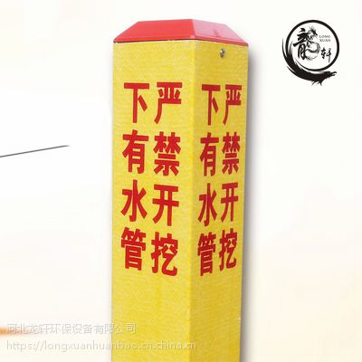 中国移动光缆里程碑玻璃钢标志桩公里数玻璃钢标志桩厂家——河北龙轩