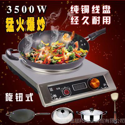 jsh大功率3500W凹型凹面电磁炉家用商用触摸式凹式爆炒菜电池炉