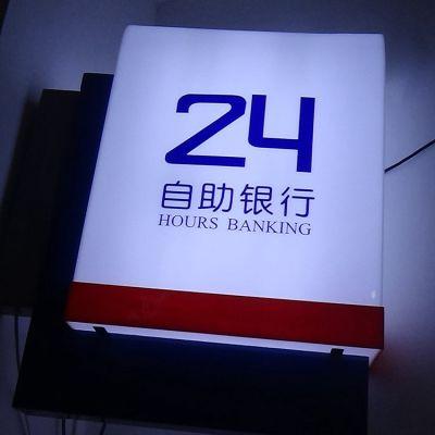 24H银行双面吸塑灯箱制作大型亚克力发光灯箱博邦厂家批量免费打样