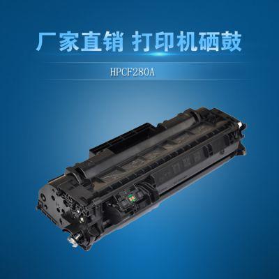 工厂批发直销 CF280A 国产兼容硒鼓 适用于惠普M425dn M401dw