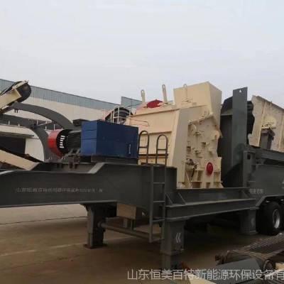 优惠价格建筑垃圾破碎设备 移动破碎站多规格
