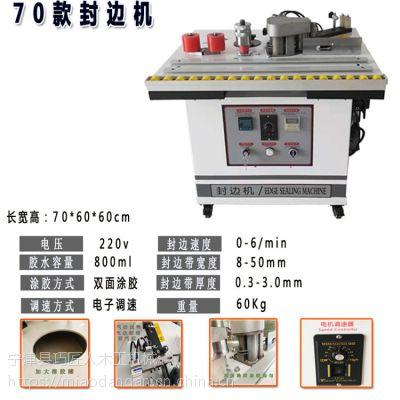 建材市场小型封边机手动便捷式双涂胶封边机价格匠友汇木工机械