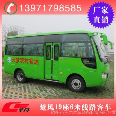厂家直销客车中巴车  楚风牌新款6米19座客车中巴车价格优惠