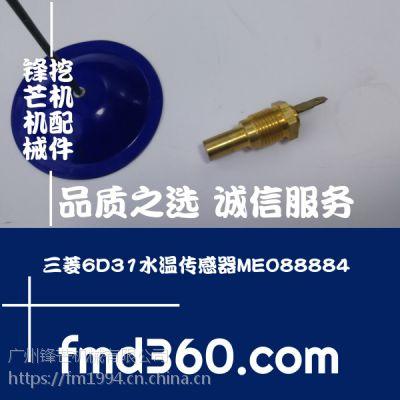 锋芒机械进口挖机传感器三菱6D31水温传感器ME088884挖机大全