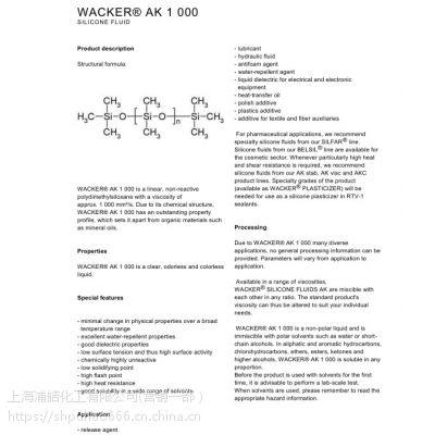 德国瓦克硅油AK1000