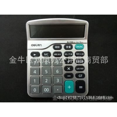 得力1532计算器 得力12位语音型计算器 大屏幕 语音计算器