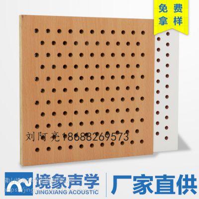 佛山境象声学孔木吸音板会议室墙面吸音板