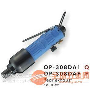 供应OP-308DA1/308DAF气动螺丝刀起子风批苏州气动工具