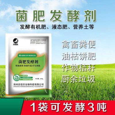 如何选择质量好效果高的猪粪发酵剂