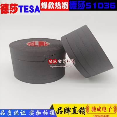 招商加盟 德莎51036 PET布基(9mm宽)耐高温大众汽车线束胶带