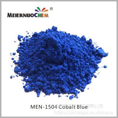 美尔诺釉用色料 陶瓷色料 釉用色粉 钴蓝 1504