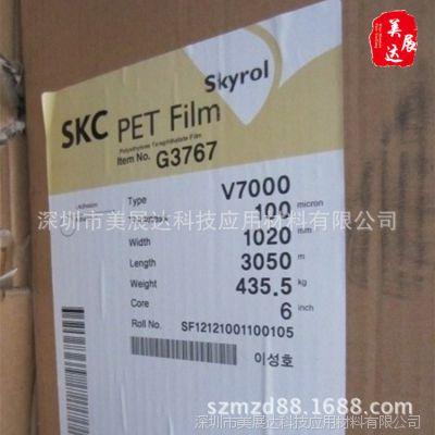 大量批发韩国SKC透明膜,0.188mmPET高透明聚酯薄膜
