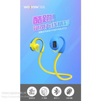 WOPOW沃品智酷系列运动计步蓝牙耳机BT20厂家直销