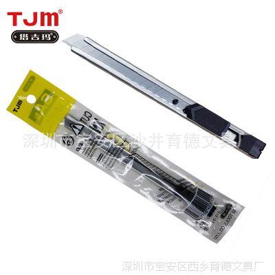 批发供应TJM塔吉玛LC-311美工刀 小型不锈钢裁缝刀 金属身小介刀