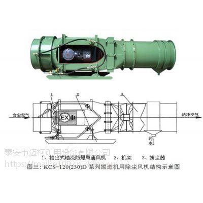 kcs150d煤矿除尘风机价格,kcs除尘风机规格齐全