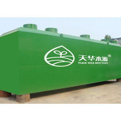 社区服务中心污水处理/天华本源/人流量小污水处理设备选型