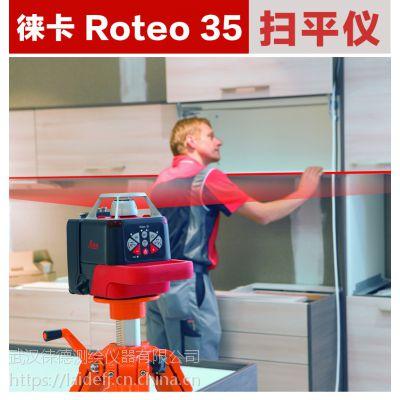 徕卡激光水平仪扫平仪Roteo 35G室内室外扫平仪绿光地平仪绿光 高精度贴墙仪瓷砖150米300米