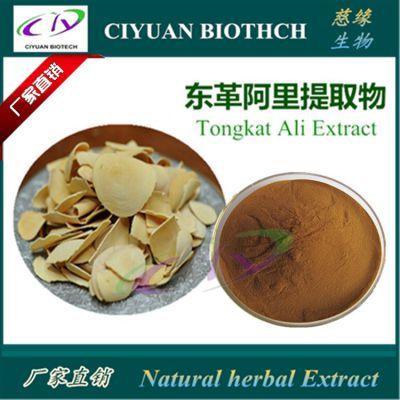 东革阿里提取物10:1 Tongkat Ali Extract 慈缘生物 质优价廉