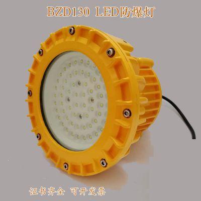 亮聚福BZD130 消防隔爆型LED防爆灯 煤矿锅炉房喷漆房喷砂房天棚灯20/50W