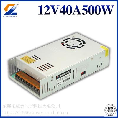 东莞成良12V500W工控设备电源厂家直供