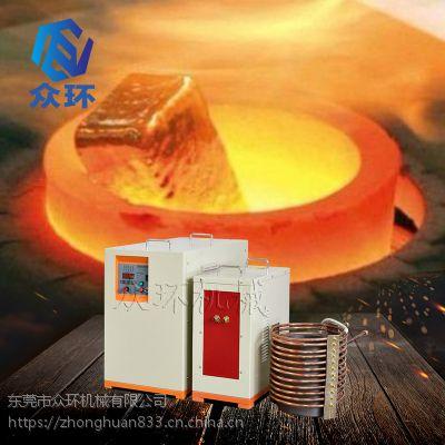 中频熔炼炉ZHZP-35KW 熔金炉 熔银炉 小型熔炼炉厂家众环机械