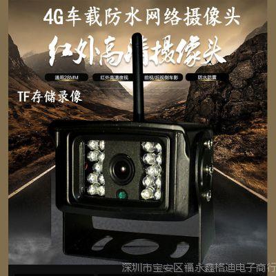 4G无线插卡户外防水12V车载监控 机手机远程客车挖车网络摄像头