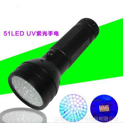 51LED UV紫光手电筒 专业防伪检测 玉石珠宝鉴定 照蝎子手电筒